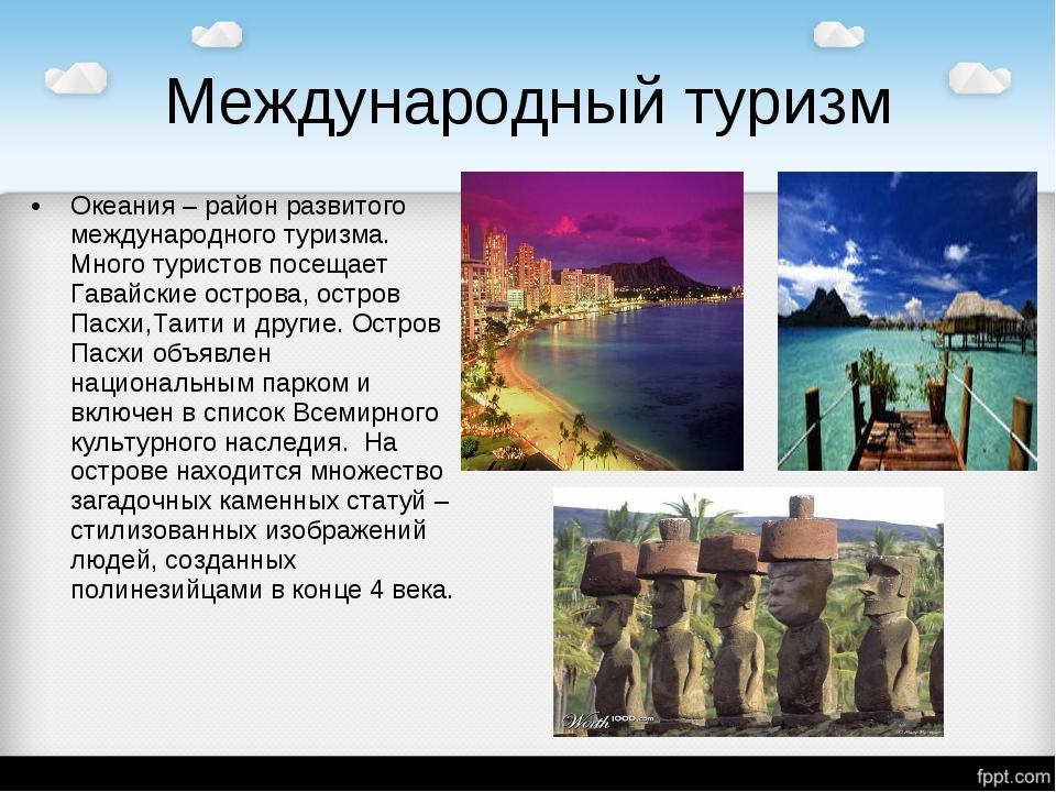 Международный туризм Океания – район развитого международного туризма. Много...