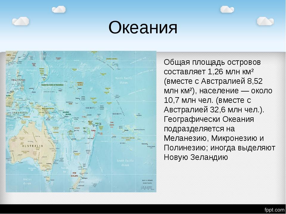 Океания Общая площадь островов составляет 1,26 млн км² (вместе с Австралией 8...