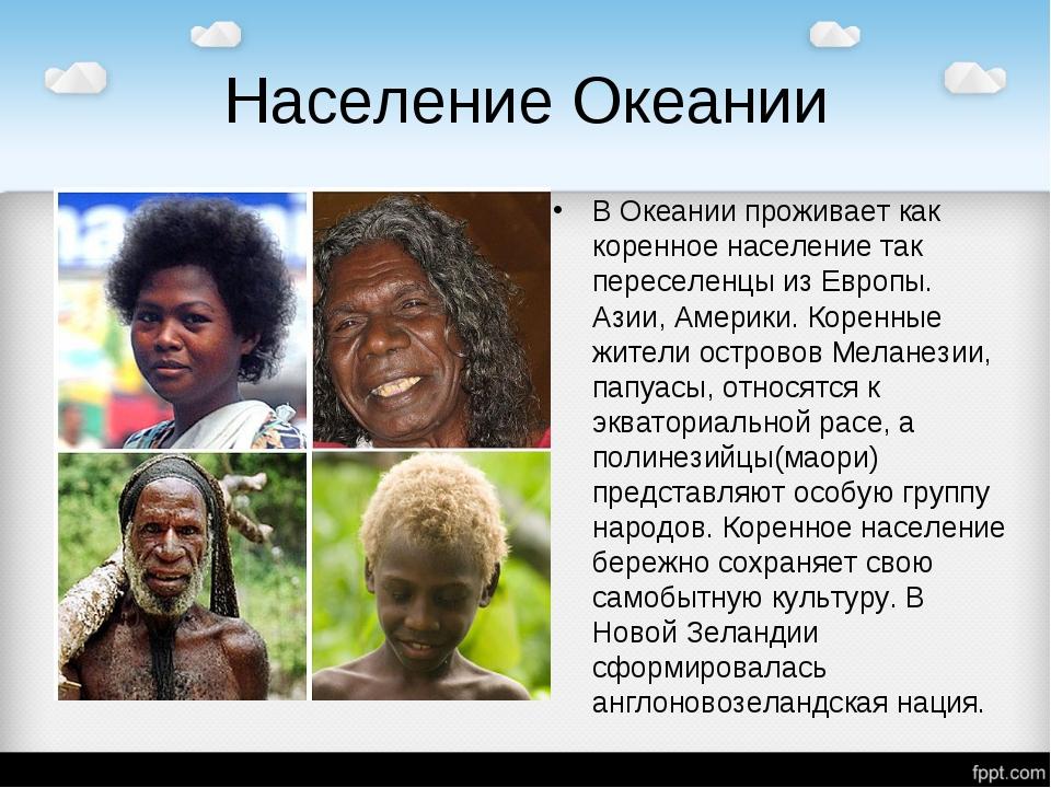 Население Океании В Океании проживает как коренное население так переселенцы...