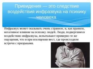 Привидения— это следствие воздействия инфразвука на психику человека Инфразв