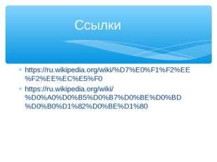 Ссылки https://ru.wikipedia.org/wiki/%D7%E0%F1%F2%EE%F2%EE%EC%E5%F0 https://r