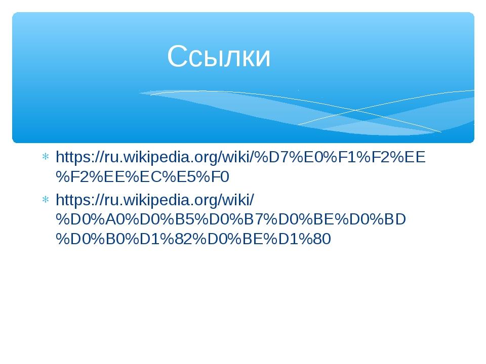 Ссылки https://ru.wikipedia.org/wiki/%D7%E0%F1%F2%EE%F2%EE%EC%E5%F0 https://r...
