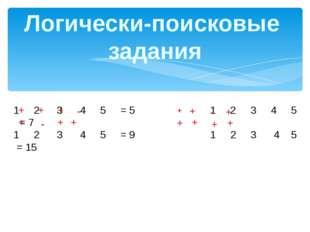Логически-поисковые задания 1 2 3 4 5 = 5 1 2 3 4 5 = 7 1 2 3 4 5 = 9 1 2 3 4