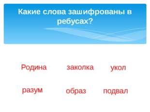 Какие слова зашифрованы в ребусах? Р 1 а за 1 ка у 1 1 ум об 1 по 2 л Родина