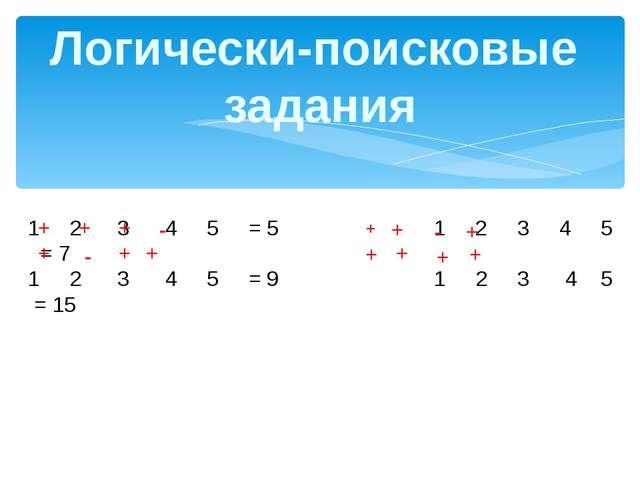 Логически-поисковые задания 1 2 3 4 5 = 5 1 2 3 4 5 = 7 1 2 3 4 5 = 9 1 2 3 4...
