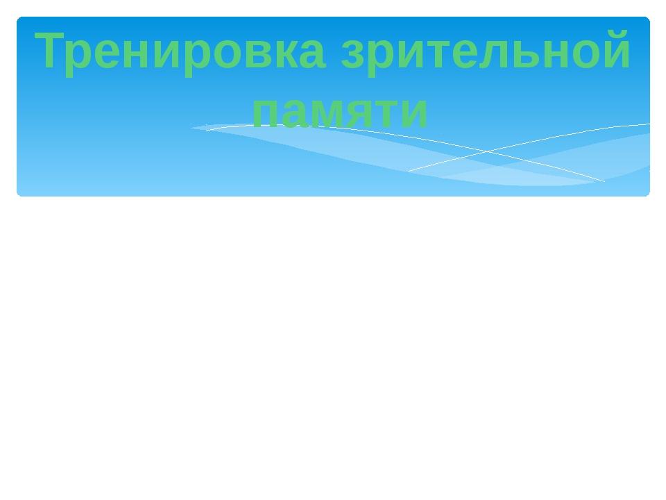 Тренировка зрительной памяти Трава, сено, цветок, каша, рыба, букет, село, ст...
