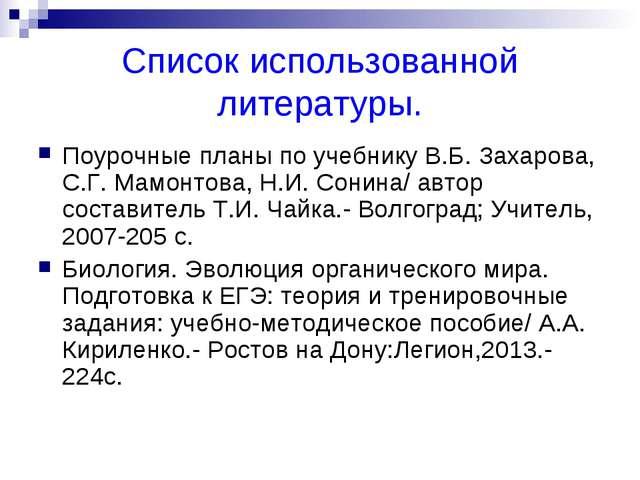 Список использованной литературы. Поурочные планы по учебнику В.Б. Захарова,...