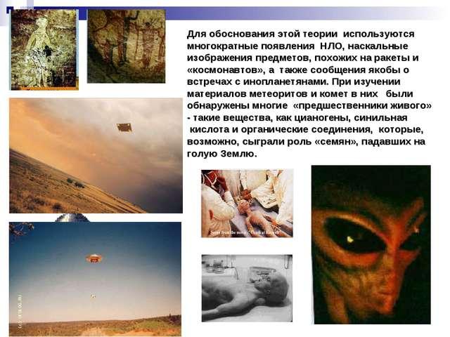 Для обоснования этой теории используются многократные появления НЛО, наскаль...