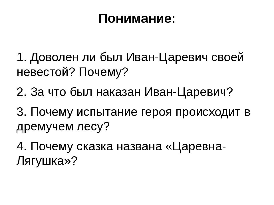 Понимание: 1. Доволен ли был Иван-Царевич своей невестой? Почему? 2. За что б...