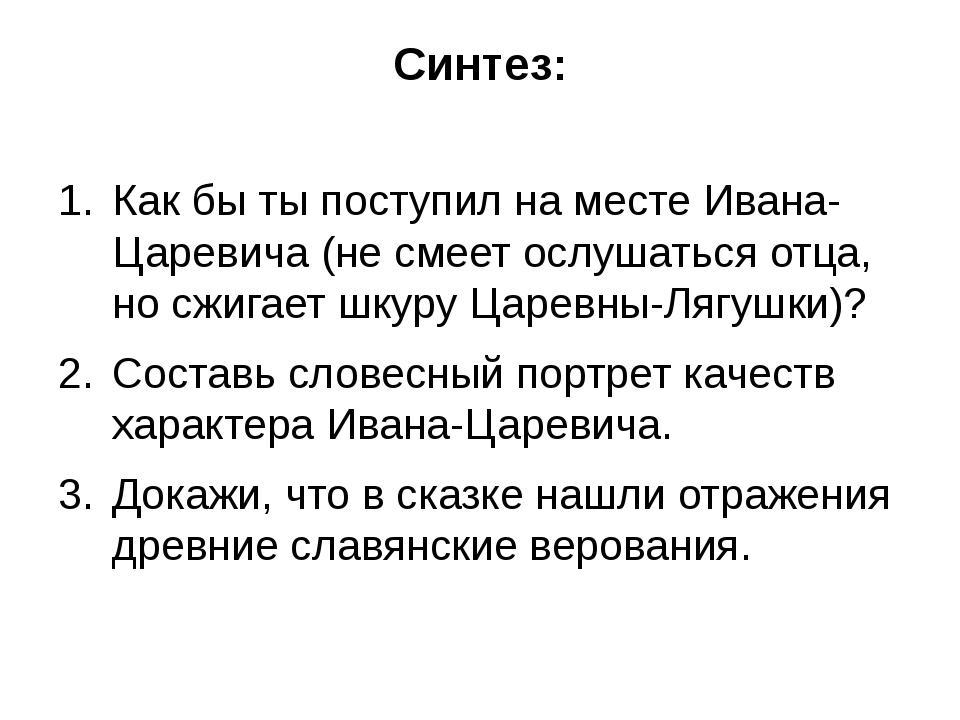 Синтез: Как бы ты поступил на месте Ивана-Царевича (не смеет ослушаться отца,...