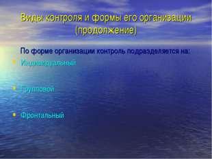 Виды контроля и формы его организации (продолжение) По форме организации конт