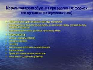 Методы контроля обучения при различных формах его организации (продолжение) 3