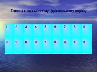 Ответы к письменному фронтальному опросу 123456789 ннвнввнвв