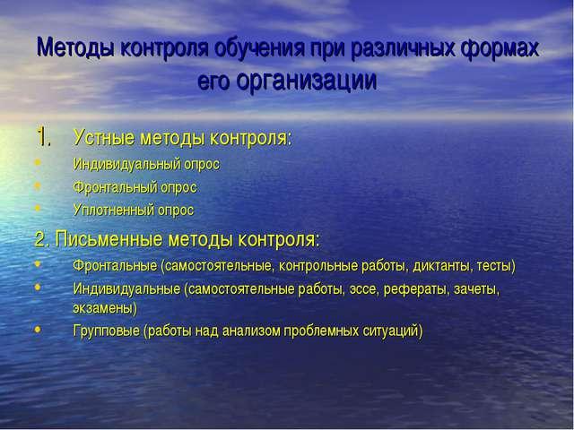Методы контроля обучения при различных формах его организации Устные методы к...