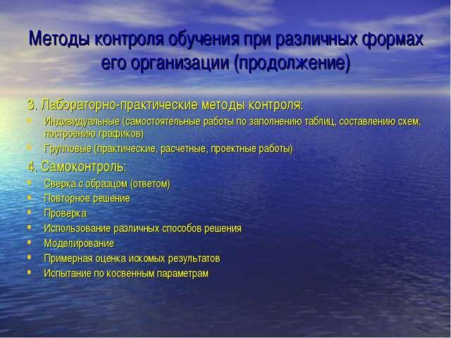 Методы контроля обучения при различных формах его организации (продолжение) 3...