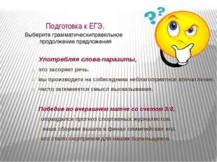 Подготовка к ЕГЭ. Выберите грамматическиправильное продолжение предложения Уп