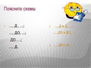Поясните схемы …, Д , …; …, ДО, …; ДО, …; …, Д. …, Д и Д, …; …, ДО и ДО, … …