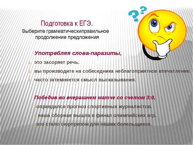 Подготовка к ЕГЭ. Выберите грамматическиправильное продолжение предложения Уп...