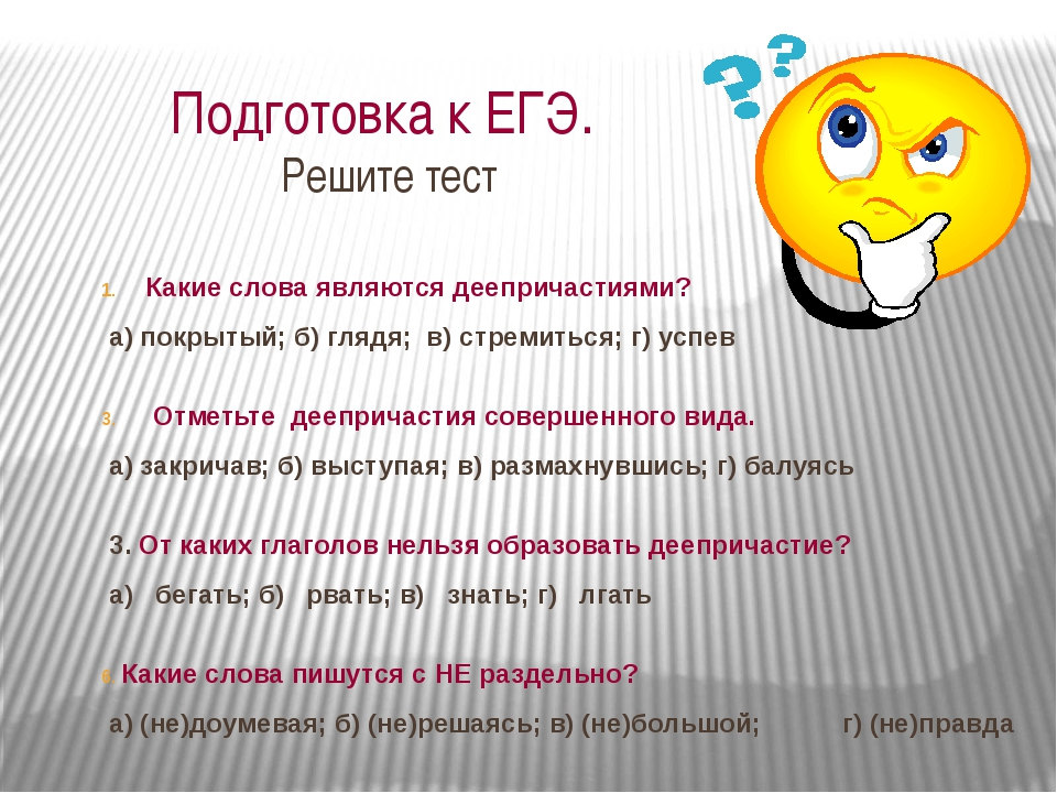 Подготовка к ЕГЭ. Решите тест Какие слова являются деепричастиями? а) покрыт...