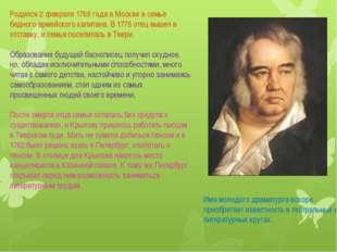 Родился 2 февраля 1769 года в Москве в семье бедного армейского капитана. В 1