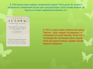 """В 1789 Крылов начал издавать сатирический журнал """"Почта духов. Из-за своего р"""