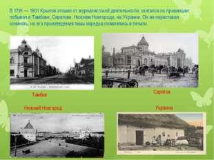 В 1791 — 1801 Крылов отошел от журналистской деятельности, скитался по провин
