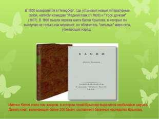 В 1806 возвратился в Петербург, где установил новые литературные связи, напис
