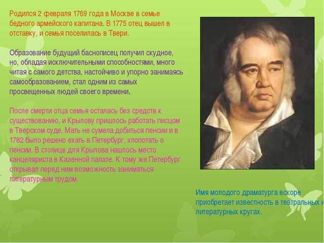 Родился 2 февраля 1769 года в Москве в семье бедного армейского капитана. В 1...