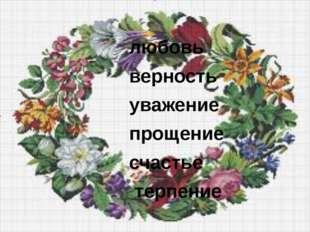 любовь верность уважение прощение счастье терпение