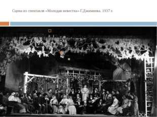 Сцена из спектакля «Молодая невестка» Г.Джимиева. 1937 г.