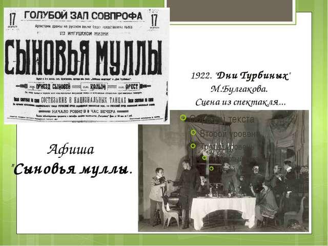 "1922. ""Дни Турбиных"" М.Булгакова. Сцена из спектакля... Афиша ""Сыновья муллы."