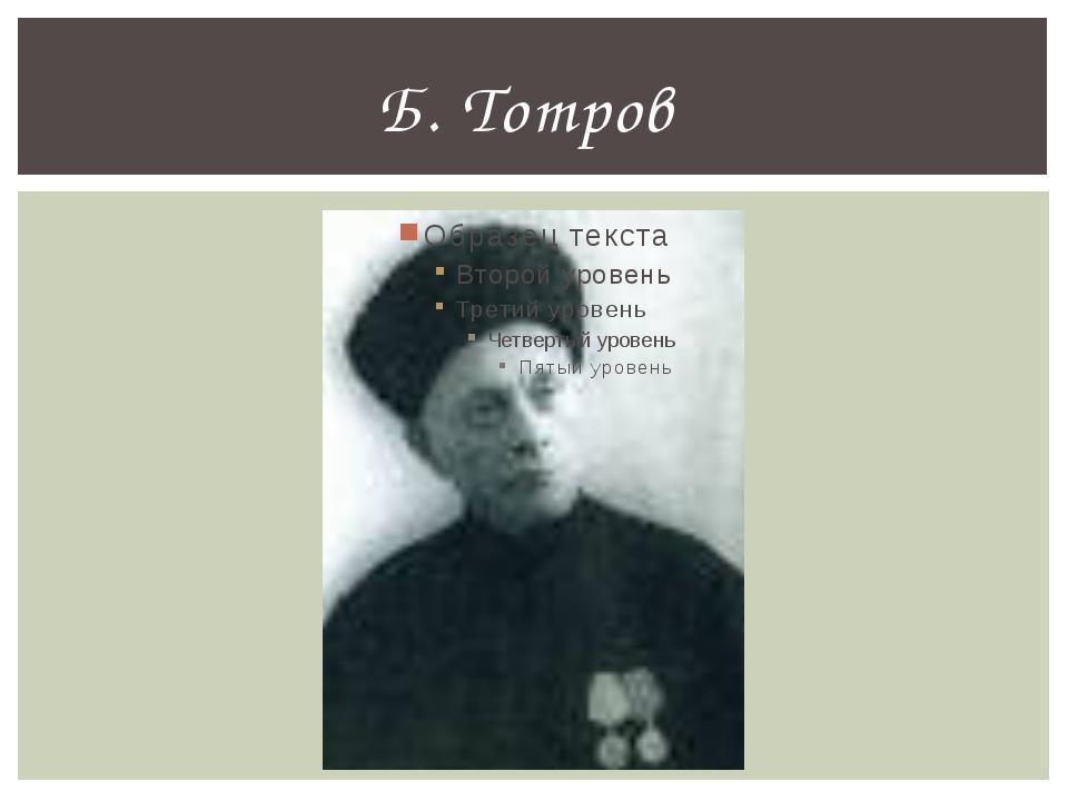Б. Тотров