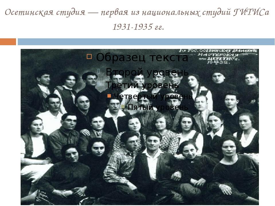 Осетинская студия — первая из национальных студий ГИТИСа 1931-1935 гг.