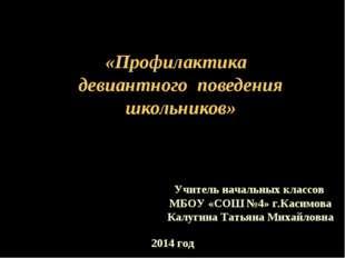 «Профилактика девиантного поведения школьников» Учитель начальных классов МБО
