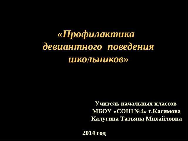«Профилактика девиантного поведения школьников» Учитель начальных классов МБО...