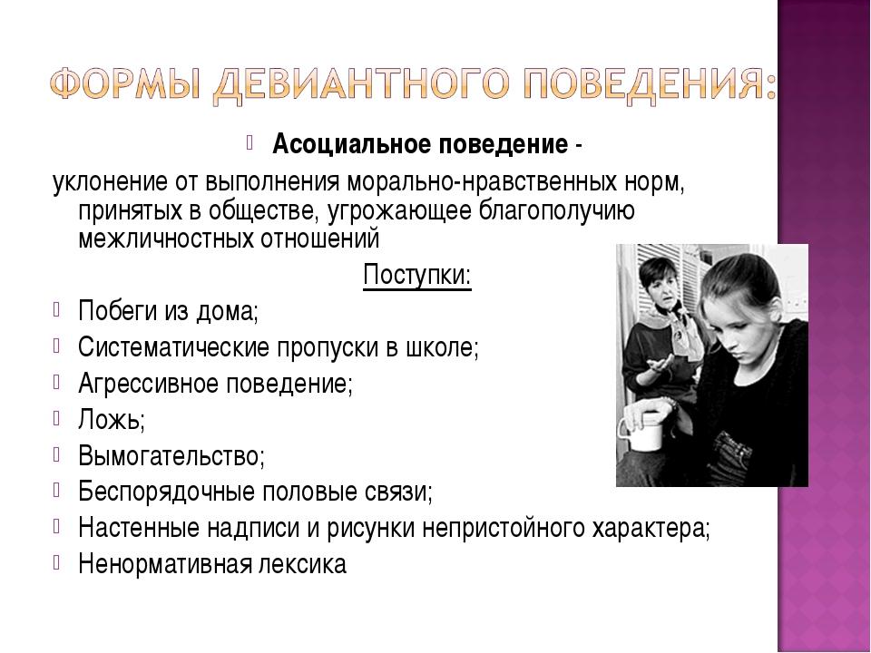 Асоциальное поведение - уклонение от выполнения морально-нравственных норм, п...