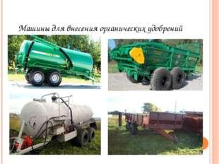 Машины для внесения органических удобрений
