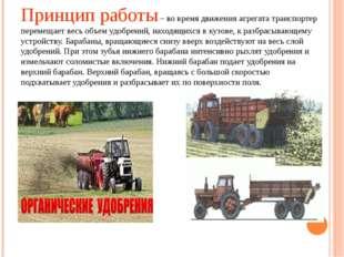 Принцип работы – во время движения агрегата транспортер перемещает весь объем