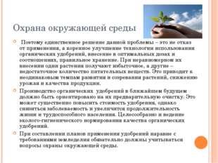 Охрана окружающей среды Поэтому единственное решение данной проблемы – это не