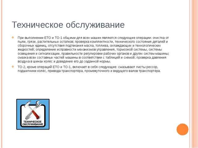 Техническое обслуживание При выполнении ЕТО и ТО-1 общими для всех машин явля...