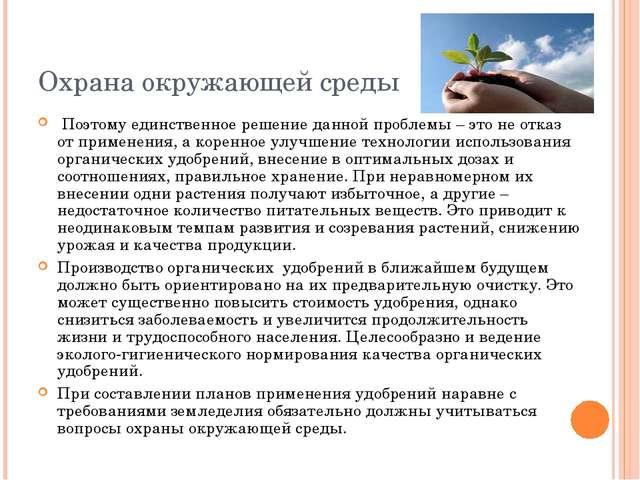 Охрана окружающей среды Поэтому единственное решение данной проблемы – это не...