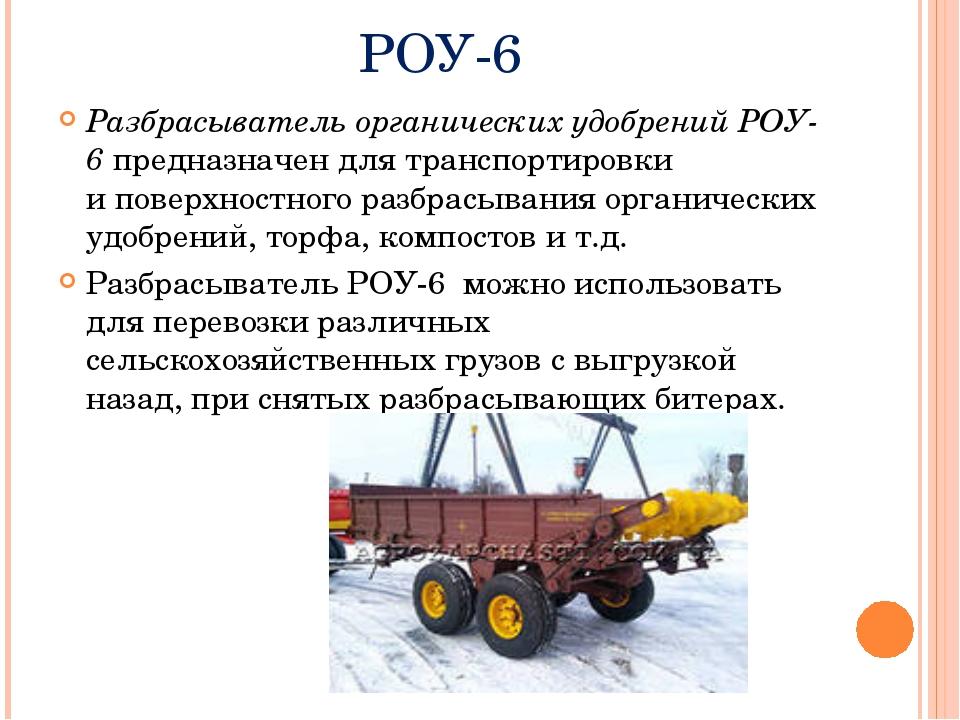 РОУ-6 Разбрасыватель органических удобрений РОУ-6предназначен для транспорти...