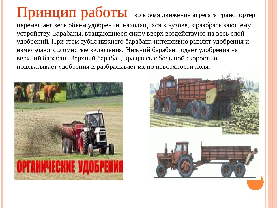 Принцип работы – во время движения агрегата транспортер перемещает весь объем...