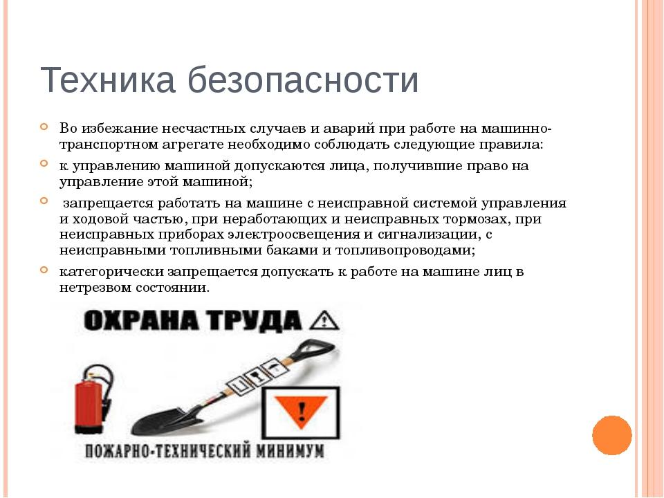 Техника безопасности Во избежание несчастных случаев и аварий при работе на м...