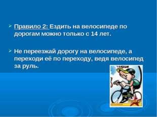 Правило 2: Ездить на велосипеде по дорогам можно только с 14 лет. Не переезжа