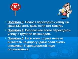 Правило 3: Нельзя переходить улицу на красный свет, даже если нет машин. Пра