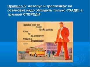 Правило 5: Автобус и троллейбус на остановке надо обходить только СЗАДИ, а тр
