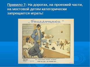 Правило 7: На дорогах, на проезжей части, на мостовой детям категорически зап