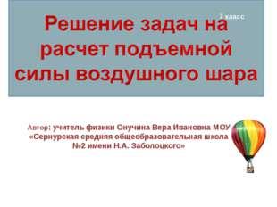 Автор: учитель физики Онучина Вера Ивановна МОУ «Сернурская средняя общеобраз