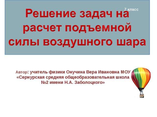 Автор: учитель физики Онучина Вера Ивановна МОУ «Сернурская средняя общеобраз...